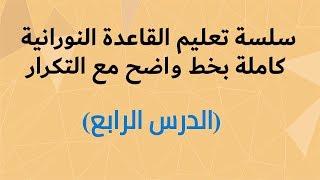 الدرس الرابع القاعدة النورانية نور محمد حقاني كلمات واضحة