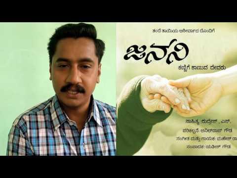 Xxx Mp4 Sanchari Vijay Speaking About Janani Album 3gp Sex