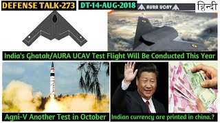 Indian Defence News:Aura/Ghatak first flight this year,indian currency printed in China,Agni-V test
