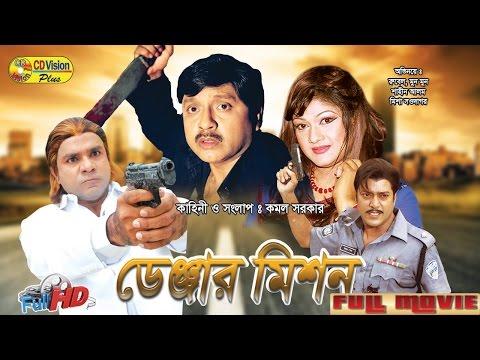 Denger Mission | Full HD Bangla Movie | Rubel, Munmun, Shahin Alam, Misha Showdagor | CD Vision