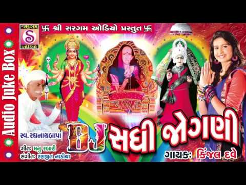 Xxx Mp4 Kinjal Dave Latest Gujarati Garba Songs DJ SADHI JOGANI ઓરિજિનલ દેશી સધી જોગણી માં ના ગરબા 3gp Sex