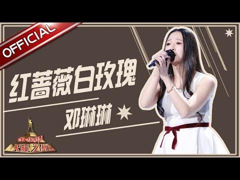 【单曲纯享】邓琳琳《红蔷薇白玫瑰》—《天籁之战2》第9期【东方卫视官方高清】