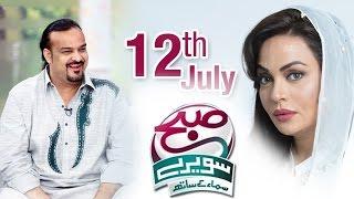Amjad Sabri Kay Ghar Se Live - Subah Saverey Samaa Kay Saath – 12 July 2016