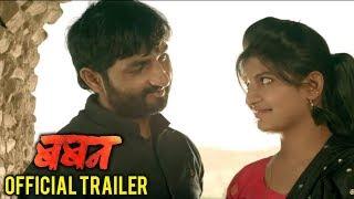 Baban | Official Trailer | Marathi Movie 2018 | Khwada Marathi Movie