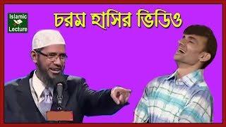 জাকির নায়েকের চরম হাসির ভিডিও | Dr Zakir Naik Bangla Lecture Part-86