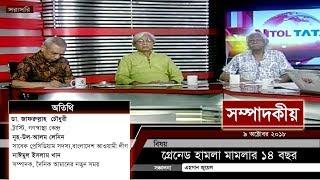 গ্রেনেড হামলা মামলার ১৪ বছর   | সম্পাদকীয় |  ৯ অক্টোবর ২০১৮ | SOMPADOKIO | TALK SHOW | Latest News