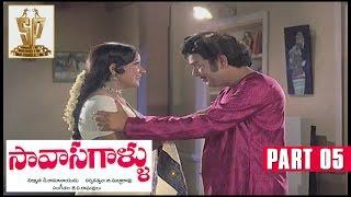 Savasagallu Telugu Full Movie Part 05/13 ll Krishna, Satyanarayana, Jayachitra