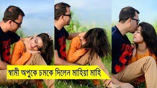 স্বামী অপুকে চমকে দিলেন মাহিয়া মাহি | একবার হলেও ভিডিও দেখুন | Mahiya Mahi | Bangla News Today