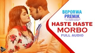 Haste Haste Morbo | Beporwa Premik (2015) | Bengali Movie Song | Kazi Maruf | Moumita