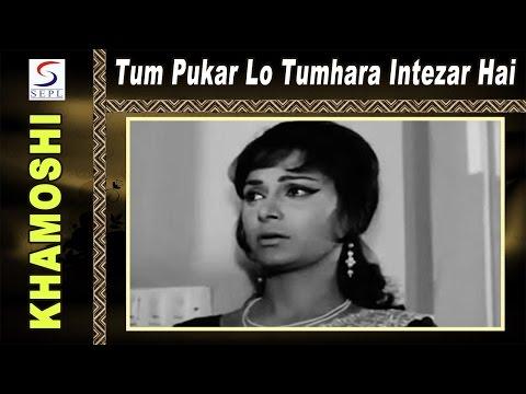 Xxx Mp4 Tum Pukar Lo Tumhara Intezar Hai Hemant Kumar Khamoshi Rajesh Khanna Waheeda Rehman 3gp Sex