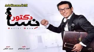 اغنيه قطر و محطه نهايه تتر مسلسل دكتور أمراض نسا