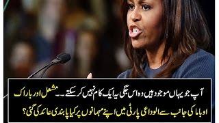 Mishal Obama Ne Apny Mehmano per Aik Kam Na krny Ki Pabandi Laga di   Kya pabandi thi?