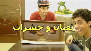 تحديات مع علي  - ايش في الصندوق ؟ ( جاب ثعبان ) ضضضحكك هههههه