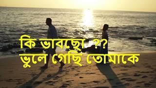 Osomapto Premer Kahini-- A Short Love Story