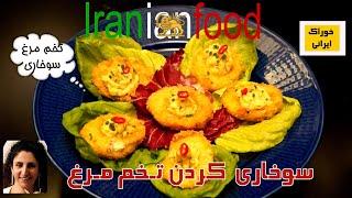 تخم مرغ سوخاری- روش سوخاری کردن تخم مرغ با زرده کرمی پرمزه  deep-fried potatoes