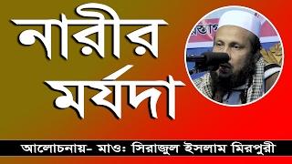 Bangla waz 2017 Maulana Shirajul Islam Mirpuri