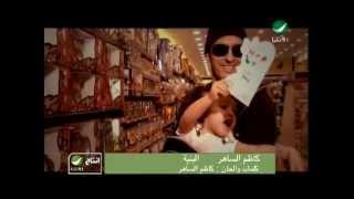 Kadim Al Saher ... El Bnyah - Video Clip |  كاظم الساهر ... البنية - فيديو كليب