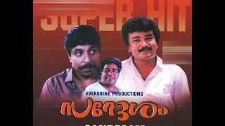 Sandesham Full Movie Malayalam | Sreenivasan | Jayaram | Malayalam Political Comedy Movies