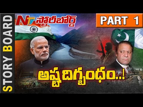 India s Attempts to Isolate Pakistan Storyboard Part 1 NTV