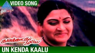 Karisakattu Poove Tamil Movie Songs | Un Kenda Kaalu Video Song | Napoleon | Khushboo | Ilayaraja