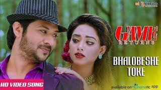 Bhalobeshe Toke | Nirab | Toma Mirza | Belal Khan | Game Returns 2017
