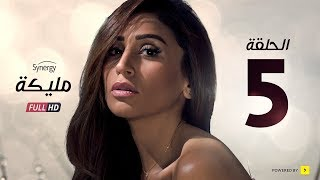 مسلسل مليكة الحلقة 5 الخامسة  - بطولة دينا الشربينى | Malika Series -  Episode 5
