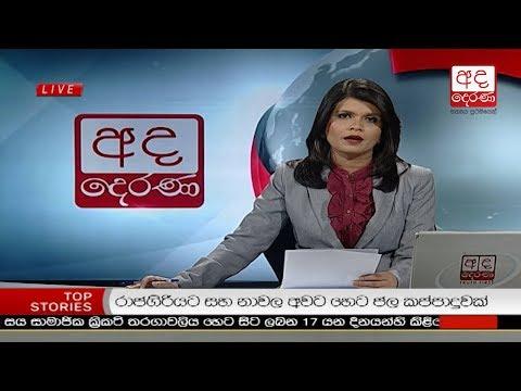 Ada Derana Lunch Time News Bulletin 12.30 pm - 2018.12.14