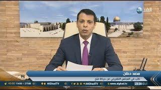 تقرير| «دحلان» يدعو فصائل فلسطين باجتماع فى القاهرة لإنهاء الانقسام