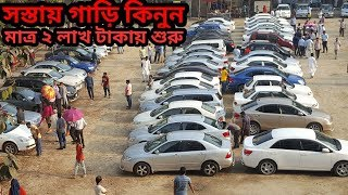 Second hand car hat in Bangladesh / cheap price car / car Bikroy mela / car hat / old car bazar