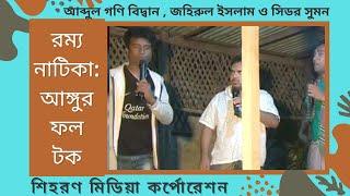 Bangla Islami Comedy / আঙ্গুর ফল টক - 2