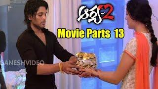 Arya 2 Movie Parts 13/14    Allu Arjun, Kajal Aggarwal, Navdeep    Ganesh Videos