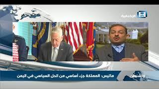 باحث في جامعة جورج واشنطن: أمريكا تعتمد على المملكة كـشريك استراتيجي