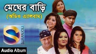 Megher Bari (মেঘের বাড়ি) - Various Artists- Full Audio Album - Suranjoli