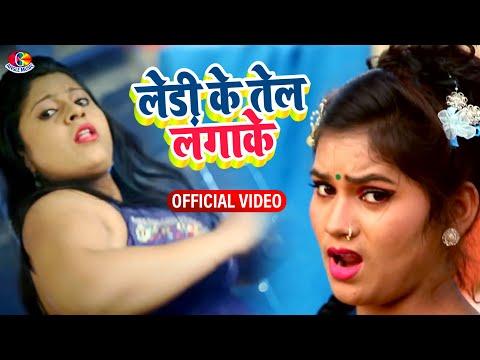 लेड़ी के तेल लगाके मारेब छितार के Ledi ke Tel Laagaake # Bhojpuri Latest Hot Song 2016