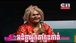 Khmer New CTN Comedy 2013 Ak Ni Cha Neak Ta Koun Kat