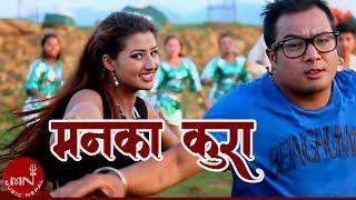 New Nepali Superhit Lok Geet 2016/2073 ||  Manka Kura | Santosh Dawadi , Muna Thapa & Richa Thapa