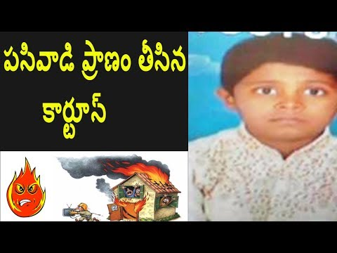 12 Years Boy Ends Life By Trying Real Stunts After Watching Cartoon Channel   Hyderabad   TFC News