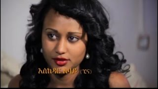 Sigebagn Litash (ሲገባኝ ልጣሽ) Ethiopian Film Trailer 2015  - DireTube Trailer