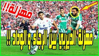 مهزلة مباراة الديربي بين الرجاء البيضاوي والوداد البيضاوي اليوم في الدوري المغربي !!