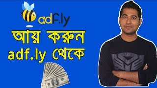 How to Make Money With adfly Bangla Tutorial - Step by Step Process - adfly Earning Tricks