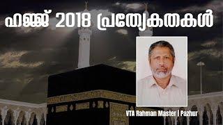 Hajj 2018 Prathyekathakal | VTA Rahman Master | Pazhur