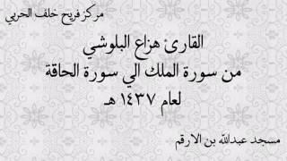 القارئ هزاع البلوشي - من سورة الملك الي سورة الحاقة _ لعام 1437 هـ  / مركز فريح خلف الحربي