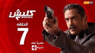 مسلسل كلبش | الجزء الثاني –  الحلقة السابعة 7 | Kalabsh2 Episode 7