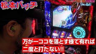 松本バッチの回胴Gスタイル4 Vol.81/2《パチスロ聖闘士星矢海皇覚醒》