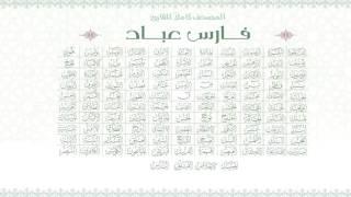 القرآن الكريم كاملآ بصوت القارئ فارس عباد