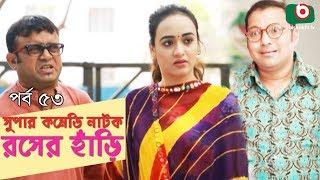 সুপার কমেডি নাটক - রসের হাঁড়ি | Rosher Hari | EP 53 | Dr Ejajul, AKM Hasan, Chitralekha Guho, Ahona