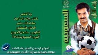 راشد الماجد - يا أخضر (النسخة الأصلية) | 1998