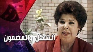 التمثيلية التليفزيونية׃ الشكل والمضمون