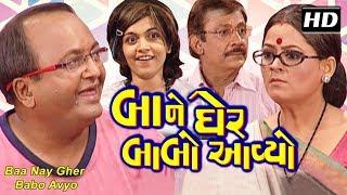 Baa Ne Gher Babo Avyo HD | Sanjay Goradia | Gujarati Comedy Natak Full 2018 | Pratap Sachdev | Leena