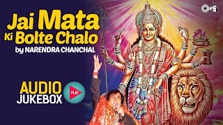 Mata Ke Bhajans by Narendra Chanchal - Jai Mata Ki Bolte Chalo Audio Jukebox